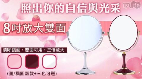 歐式時尚-8吋超大梳妝美容化妝放大雙面桌鏡