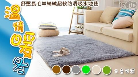 舒壓長毛羊絲絨超軟防滑吸水地毯/地毯/長毛羊/絲絨地毯/吸水地毯