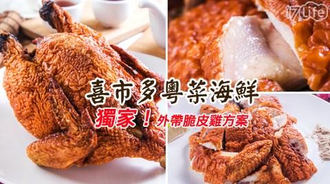 喜市多/粵菜/海鮮/新莊/新北市/烤雞/炸雞/燒雞/脆皮雞