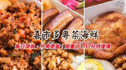 喜市多/粵菜/海鮮/便當