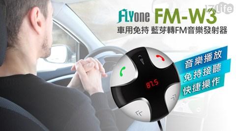 FLYone-FM-W3超強抗噪型車用免持藍芽轉FM/MP3音樂傳輸播放器