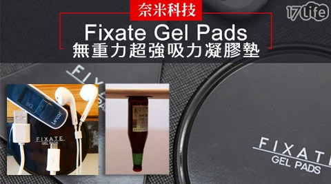 澳洲/FIXATE GEL PADS/無重力/超強吸力/凝膠墊