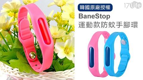 平均最低只要58元起(含運)即可享有韓國BaneStop運動款防蚊手腳環:1入/2入/4入/8入/12入/18入/24入/50入,顏色:黃色/粉色/湖藍/紫色/果綠/黑色,膠囊顏色隨機出貨。