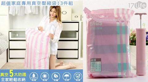 超值家庭專用真空壓縮袋13件組/真空壓縮袋/壓縮袋/真空袋/真空收納袋