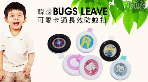 平均每入最低只要69元起(含運)即可購得【韓國BUGS LEAVE】可愛卡通長效防蚊扣任選2入/4入/8入/16入/32入,款式:粉紅貓/粉藍貓/小黃人/美國小隊長/字母R。