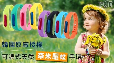 只要59元即可購得原價399元韓國授權可調式天然驅蚊手腳環任選1入,顏色:黃色/粉紅/潮藍/紫色/青色/果綠/橙色/黑色,購滿16入即享免運優惠!
