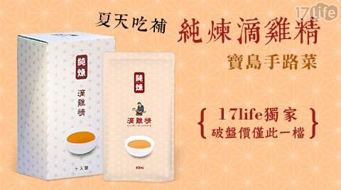 平均每包最低只要69元起(含運)即可購得【寶島手路菜】純煉滴雞精10包/20包(60ml/包)。