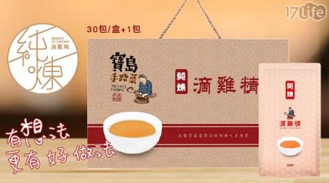 平均每包最低只要68元起(含運)即可享有【寶島手路菜】純煉滴雞精經典大禮盒組31包/62包/93包/155包/217包(60g±10%/包)。