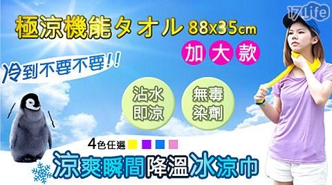 加大升級/酷涼/瞬間/降溫/冰涼巾/涼感巾/夏季