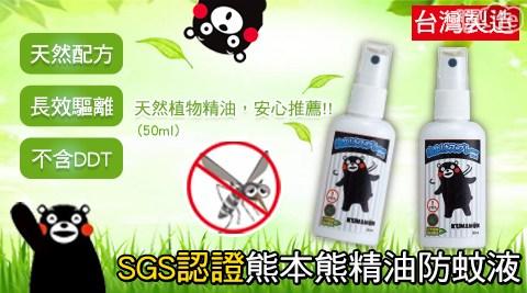 台灣/SGS/熊本熊/天然/防蚊液/防蚊