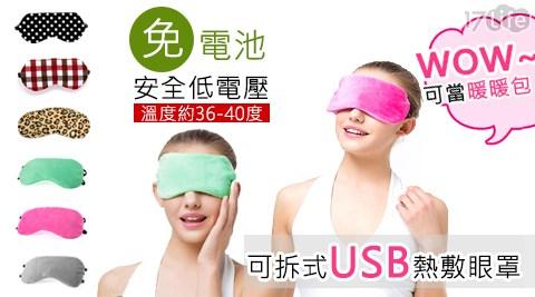 可拆式/USB/熱敷/眼罩/保暖/眼袋