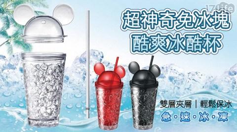 夏日/免冰塊/冰酷杯/涼爽/吃冰/DIY/水杯/保冰