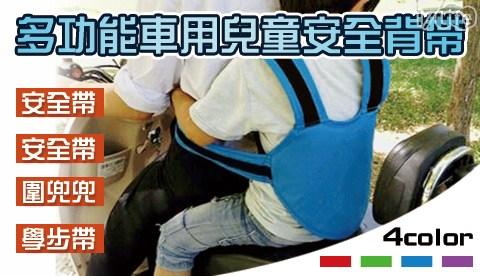 兒童/安全/背帶/機車背帶/機車