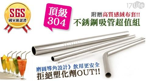 只要129元起(含運)即可享有原價最高33,600元SGS認證!正頂級304不鏽鋼吸管超值組:1組/2組/4組/8組/12組/20組/48組,品項:(A)豪華4入組(粗吸管+直吸管+彎吸管+清潔刷)/(B)直吸管2入組(直吸管+清潔刷)/(C)彎吸管2入組(彎吸管+清潔刷)2組。