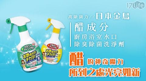 高除菌力/日本/金鳥/醋成分/廚房/浴室水口/除臭除菌洗淨劑
