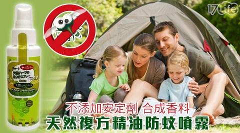 平均每入最低只要169元起(含運)即可購得【日本MOSQUIT HERB GUARD】天然複方精油防蚊噴霧(100ml)1入/2入/4入/8入。