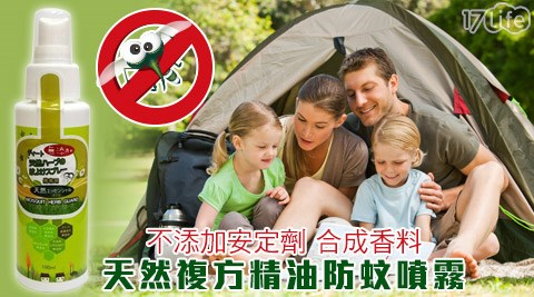 日本MOSQUIT HERB GUARD-天然複方精油防蚊噴霧(100ml)