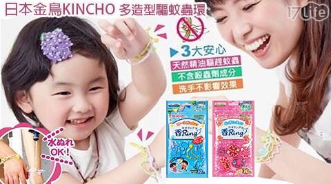 日本/金鳥/KINCHO/多造型/驅蚊蟲環/防蚊/手環