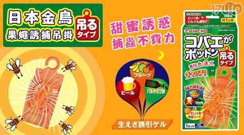 KINCHO/日本金鳥/日本/金鳥/果蠅誘捕吊掛/掛式/防蚊