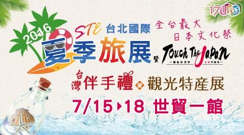 2016台北國際夏季旅展/旅展/展覽/夏季旅展