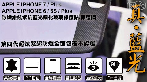 平均每入最低只要149元起(含運)即可購得iPhone6/iPhone7防爆3D曲面碳纖維鋼化玻璃保護貼/保護膜(滿版)1入/2入/3入/4入,4款多色任選。