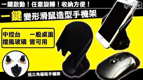 一鍵變形滑鼠造型手機架+贈冷氣出風口夾式磁吸三角手機架