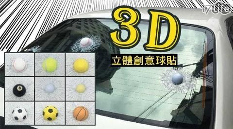 天外飛球/3D/立體/創意/球貼