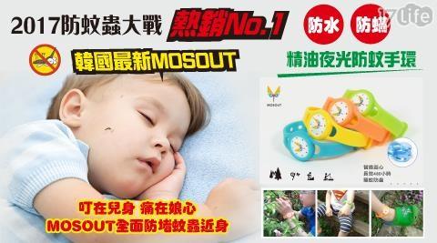 【韓國MOSOUT】精油防蚊替換片