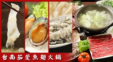 台南茄萣魚翅火鍋-平假日消費金額折抵