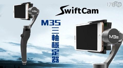 只要8888元(含運)即可購得【SwiftCam】原價13800元M3S三軸穩定器-智慧型手機專用SC-HG-M3S(專業款)1入。