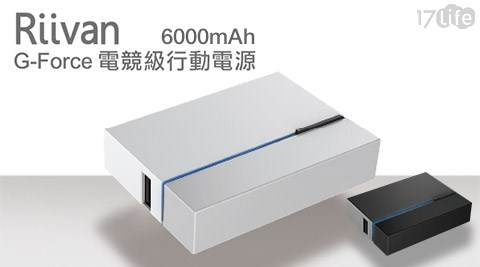 國際認證Riivan G-Forc頂規電競級行動電源6000mAh1入