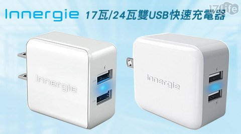 【Innergie】/PowerJoy/ 雙USB/快速/充電器 /17瓦/24瓦