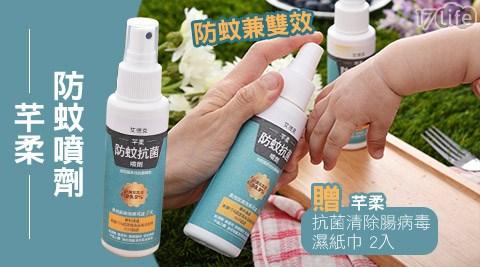 芊柔-防蚊抗菌噴劑(100ml)+贈清除腸病毒濕紙巾2包