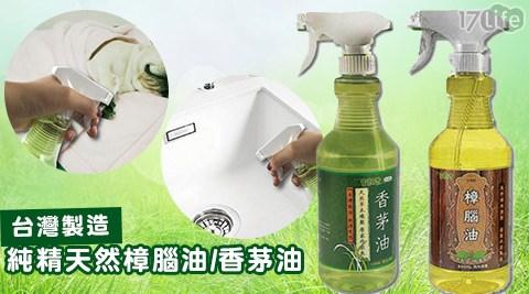室翲香-台灣製造純精天然樟腦油/香茅油