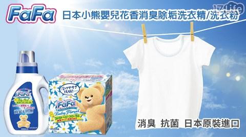 平均每入最低只要189元起即可購得【NS FAFA】日本小熊嬰兒花香消臭除垢洗衣精/洗衣粉1入/2入/4入/6入/8入。
