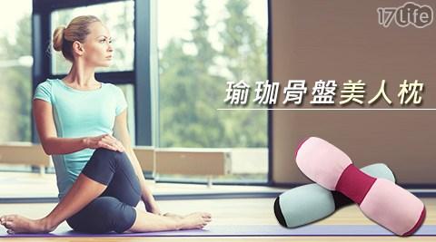 瑜珈骨盤美人枕