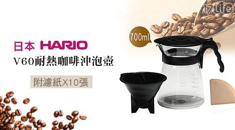 日本/HARIO/V60 耐熱/咖啡/沖泡壺/700ml/附濾紙/10入/VDI-02