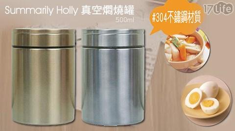 真空/燜燒罐/500ml/不鏽鋼/露營/保溫