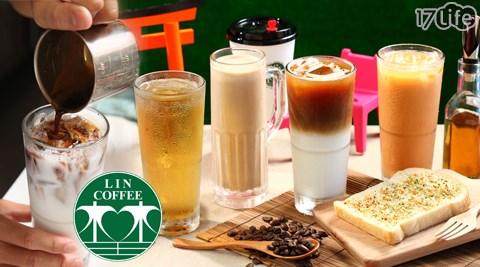 LIN COFFEE-消費金額折抵