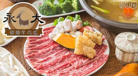 永大碳燒羊肉爐‧汕頭沙茶火鍋-2~3人套餐