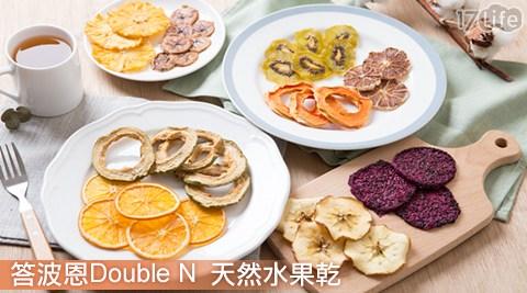 答波恩/Double N/天然/水果乾/果乾/水果/零嘴