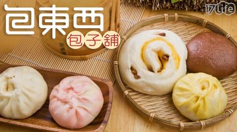 包東西包子舖/手作包子饅頭/手作/包子/饅頭/老麵