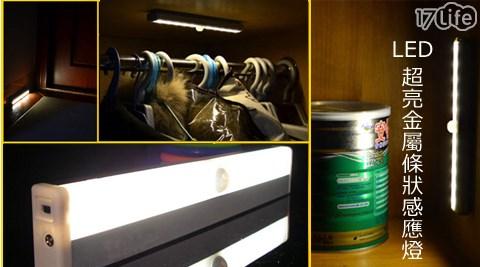 LED超亮金屬條狀感應燈