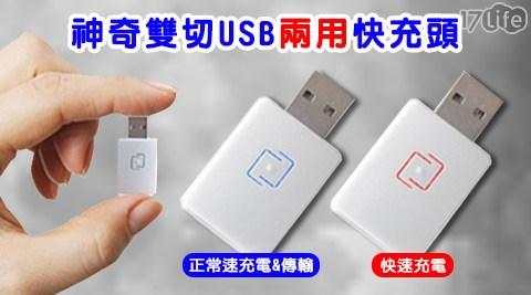 平均每入最低只要99元起(含運)即可購得神奇雙切USB兩用快充頭1入/4入/8入。