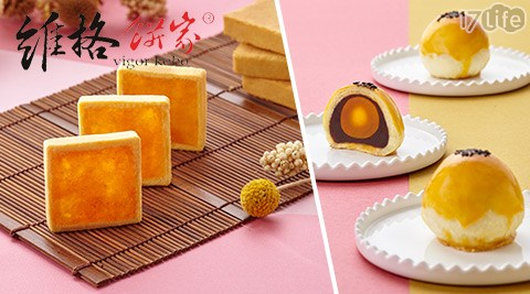 維格/餅家/鳳梨酥/鴛鴦/綠豆糕/人氣金賞獎/伴手禮/第一名