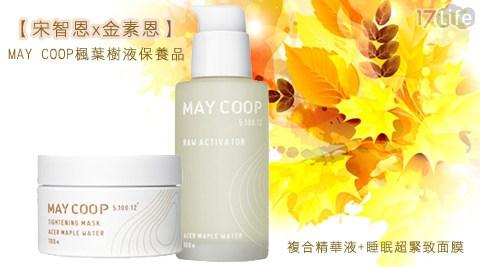 MAYCOOP-宋智恩x金素恩-楓葉樹液保養組+17life 紅利 金贈吸油面紙