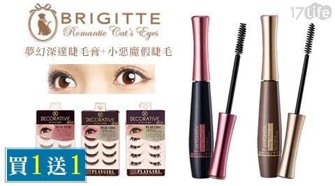 BRIGITTExDE-日本美妝最大17play 團購雙品牌聯手-夢幻深邃睫毛膏+小惡魔假睫