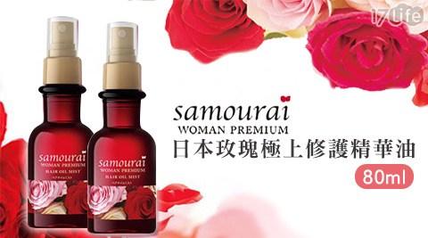 平均每入最低只要375元起(2入免運)即可購得【samourai】日本玫瑰極上修護精華油1入/2入/4入(80ml/入)。