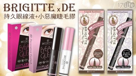 平均每組最低只要605元起(2組免運)即可購得【BRIGITTExDE】日本美妝最大雙品牌聯手持久眼線液1盒+小惡魔睫毛膠玩美組合1盒:1組/2組/3組,多款任選。