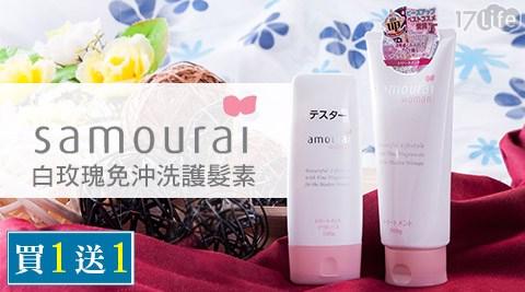 平均每瓶最低只要555元起(含運)即可享有【日本 Samourai】白玫瑰免沖洗護髮素(200g)1瓶/2瓶/4瓶,凡購買1瓶/2瓶/4瓶方案再送白玫瑰免沖洗護髮素(120g)1瓶/2瓶/4瓶!